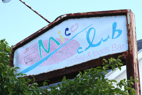 The sign for Emico's Club, one of the karaoke bar's in Minamitane, Japan. Credit: NASA / Michael Starobin